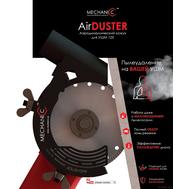 Защитный кожух для УШМ 125 мм Mechanic Air Duster